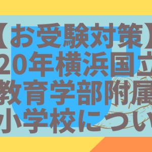 【お受験】横浜国立大学教育学部附属横浜小学校へ対策と当日の様子