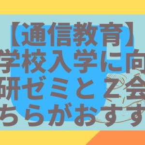 【通信教育】小学校入学に向け進研ゼミとZ会はどちらがおすすめ?