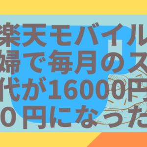 【楽天モバイル】夫婦で毎月のスマホ代が16000円から0円になった!