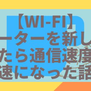 【Wi-Fi】ルーターを新しくしたら通信速度が爆速になった話