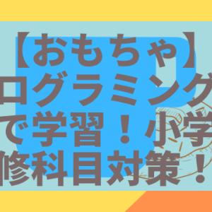 【おもちゃ】プログラミング玩具で学習!小学校必修科目対策!!