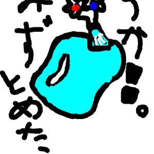 琵琶湖の水止めたろか