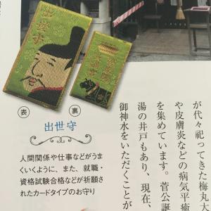 願えば叶う 京都の神社ガイド