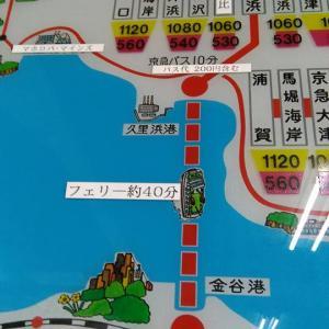 千葉県富津市金谷から、神奈川県横須賀市、久里浜へ フェリーに乗った 40分・720円
