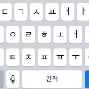 韓国語のキーボード&집콕(チプコッ)って何??