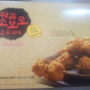 튀김 소보로 호두과자( 揚げそぼろクルミ菓子)