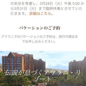 アウラニ・ディズニー・リゾートが臨時休業を発表