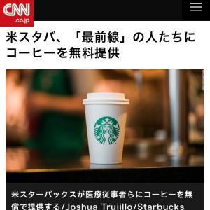 米国スタバ「最前線の方々へ」コーヒーを無償提供