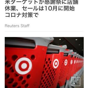 Target が感謝祭の店舗休業を発表