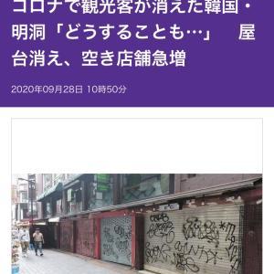 閉店していく「ソウル思い出の名店」