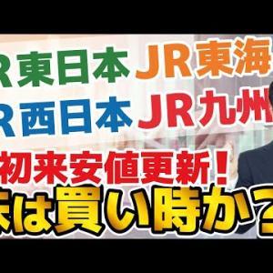 【JR】4社が年初来安値更新!株は買い時か?新型コロナウイルスの影響と決算のからくり、今後の見通しを解説します【JR東日本・JR西日本・JR九州・JR東海】
