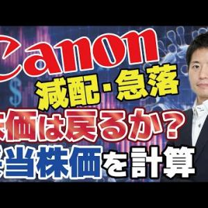 【株価急落】キヤノン(Canon)は買いか?コロナ以前から溜まっていた減配リスク。コロナ後の妥当株価水準を計算しを判定します