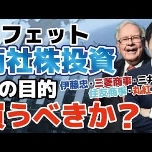 ウォーレン・バフェットが日本の5大商社へ投資!私たちも買うべきか?その裏にある真の目的をバフェット流投資を実践する投資顧問の代表が解説します