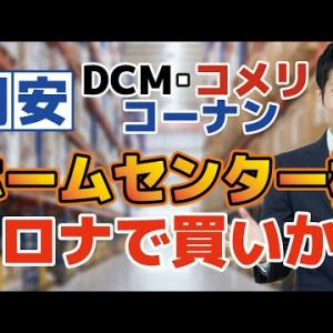 【割安】DCM・コーナン商事・コメリは買いか?コロナ禍で大盛況もPER10倍!株価が低く抑えられている理由とホームセンターの今後を解説。最強はあの会社!