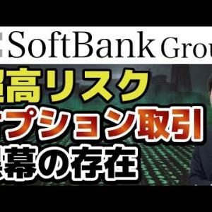 【ソフトバンクG】危険なオプション取引を主導する怪しい人物。世界の株式市場をも動かすレバレッジ取引の実態と内部に潜む巨大なリスクを暴きます