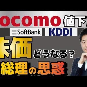 【投資家必見】ドコモ値下げ!KDDI、ソフトバンクの株価はどうなるか?菅総理の意向が絡んだ動きから目が離せない。つばめ投資顧問の代表が解説します