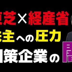 【東芝】経産省とつるんで株主に圧力…国とズブズブの闇