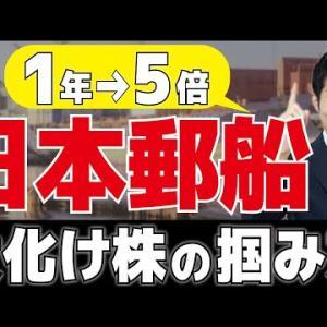 日本郵船の上昇から学ぶ、大化け株の掴み方