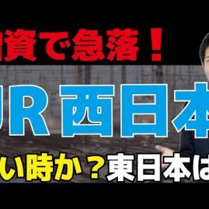 【JR西日本】公募増資で株価下落! 買い時か?