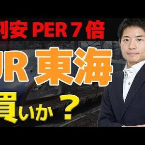 【PER7倍】 JR東海は買いか?! リニア新幹線の是非