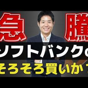 【連日急騰】 ソフトバンクG 買いか? 【NAV0.5倍】
