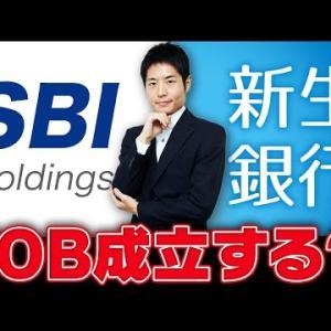 SBIが新生銀行にTOB! 北尾社長の本当の思惑
