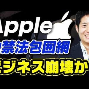 Apple独占禁止法包囲網! ビジネスモデル崩壊か?