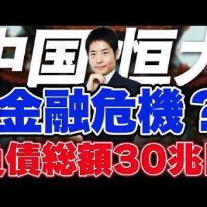 【中国恒大 債務不履行】負債総額30兆円! リーマン・ショックの再来か?