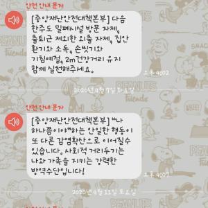 コロナとの向き合い方ー韓国のメッセージとKIKOさん