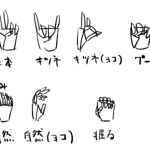 お絵描き練習日記48(手)
