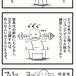 お絵描き練習日記71