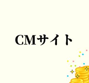 『CMサイト』の基本情報と副業への向き不向き