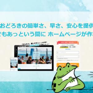 ホームページが作成できる『ペライチ』誰でも使える手軽さがすごい!