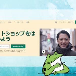ネットショップ開設『Shopify』の口コミ・評判とは?
