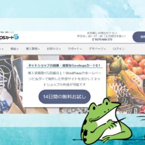 『e-shopsカートS』ネットショップで稼ぐ人が得するサービス