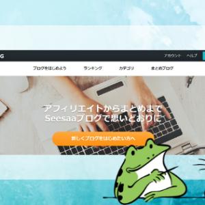 『Seesaaブログ』は無料で収益化できるおすすめブログサービス