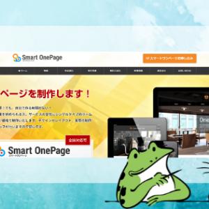 『スマートワンページ』ホームページ制作を依頼できる格安サービス