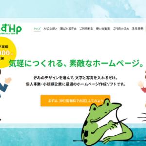 『とりあえずHP』ホームページ作成から運営まで安くて安心