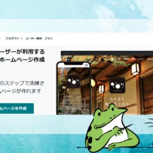 『ジンドゥー(Jimdo)』ホームページ作成が無料で始められる