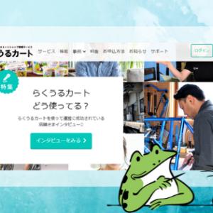 『らくうるカート』の評判とは?月300円からのネットショップ運営