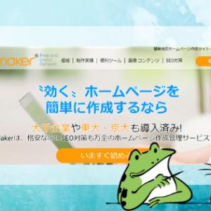 『ファンメイカー(FunMaker)』のホームページは安いのか?