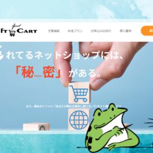 『クラフトカート』ならカートの設置でネットショップを作成できる
