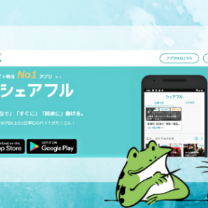 『シェアフル』の口コミ・評判 すぐに働ける求人アプリ