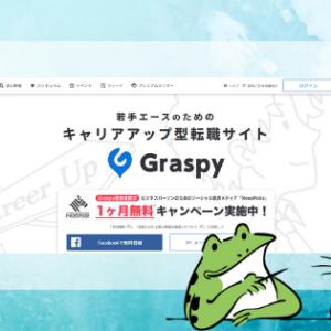 求人サイト『Graspy(グラスピー)』の口コミ・評判を徹底調査