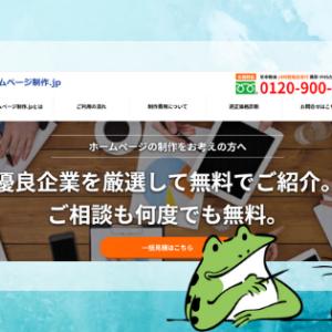 『ホームページ制作.jp』の評判とは|制作会社を比較して決めよう