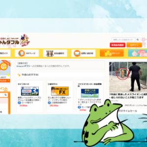 『懸賞にゃんダフル』の口コミ・評判|懸賞情報満載のポイントサイト