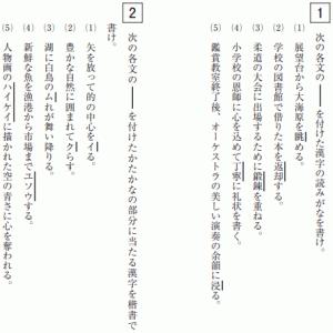 2020年度都立入試 国語の漢字は繰り返し出たのか