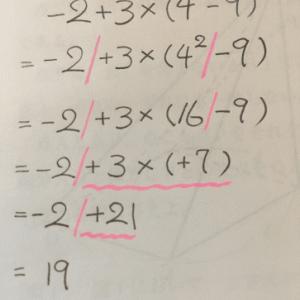 数学の計算でミスする原因はこれ