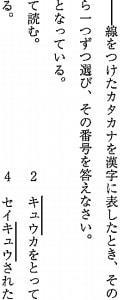 全国の公立高校入試 漢字問題の比重