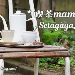 喫茶mammal / 東京都世田谷区 ◇ 入店案内必読!世田谷線そばの大人の喫茶店